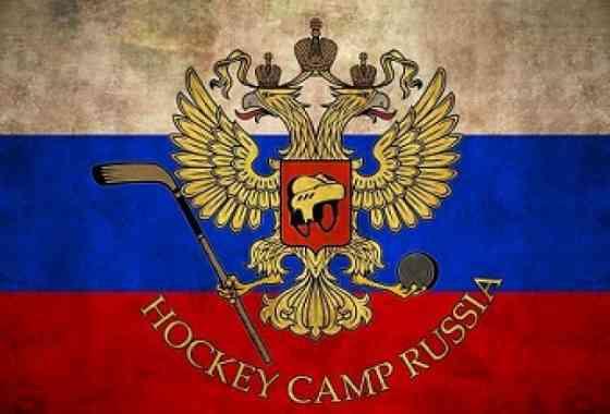 HOCKEY CAMP RUSSIA 2021